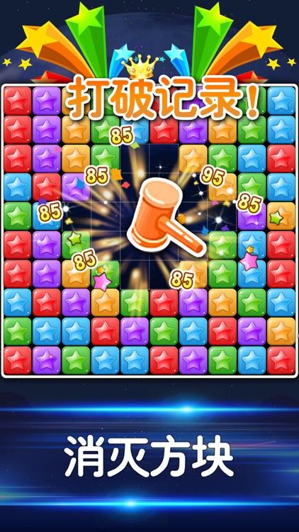 经典方块 - 开心消除小游戏 screenshot-0