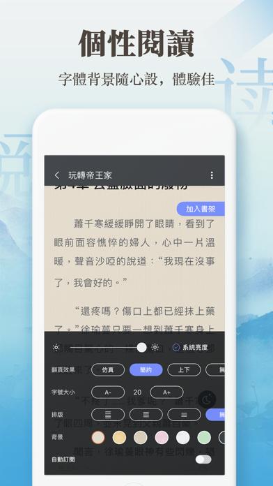 傳奇書城--熱門網絡小說全本下載閱讀器 Screenshot
