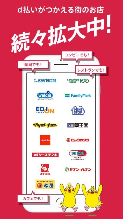d払い-スマホ決済アプリ、キャッシュレスでお支払い screenshot-5