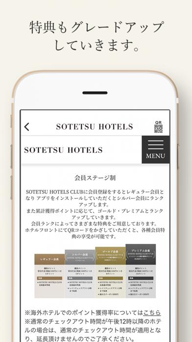 相鉄ホテルズ宿泊予約|SOTETSU HOTELS CLUBのおすすめ画像5