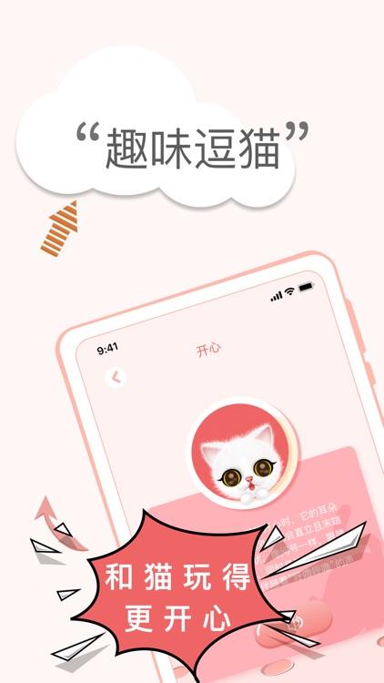 猫狗翻译器-人猫狗交流器 screenshot-3