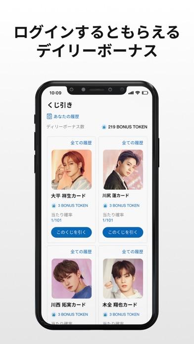 JO1デジタルメッセージトレーディングカード紹介画像4