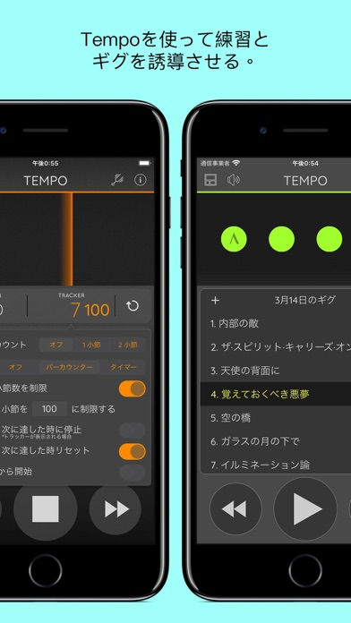 Tempo - Metronome メトロノームのおすすめ画像3