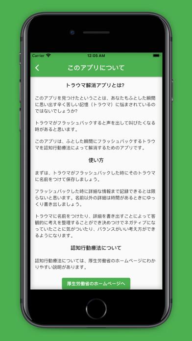 トラウマ解消アプリ紹介画像5