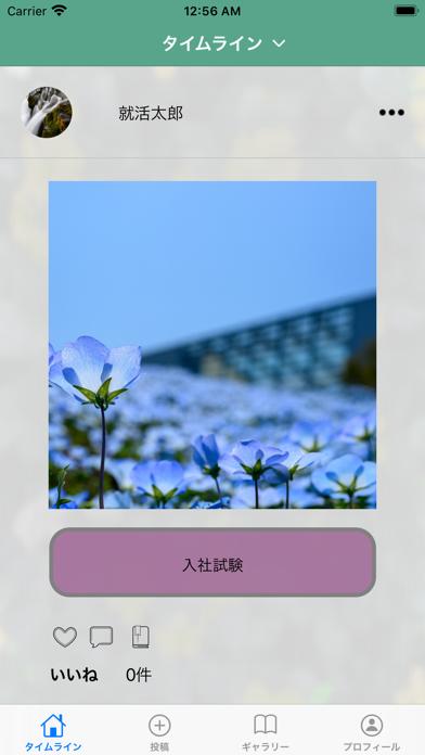 わたしの花言葉探訪 screenshot 1