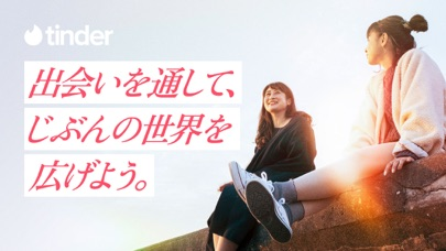 Tinder-マッチングアプリはティンダー 出会い・友達探し紹介画像5