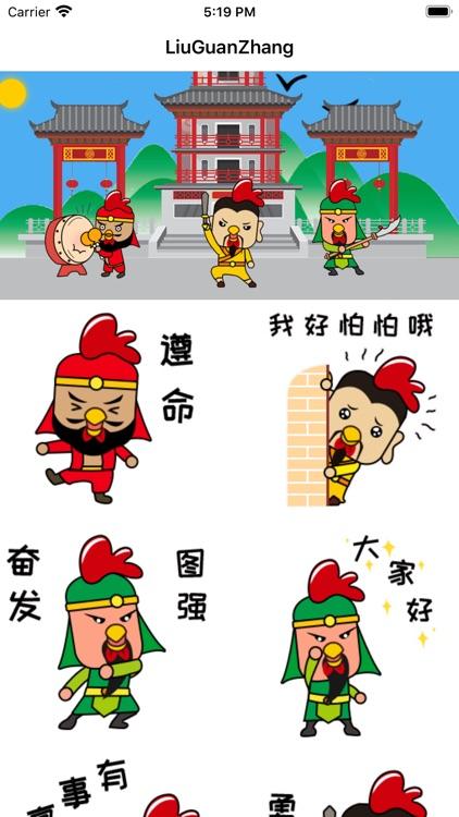 LiuGuanZhangChicken