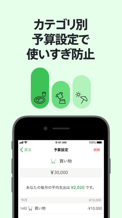 Moneytree 家計簿より楽チン ScreenShot7