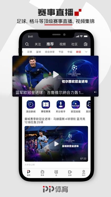 PP体育-看中超足球视频赛事直播 screenshot-0