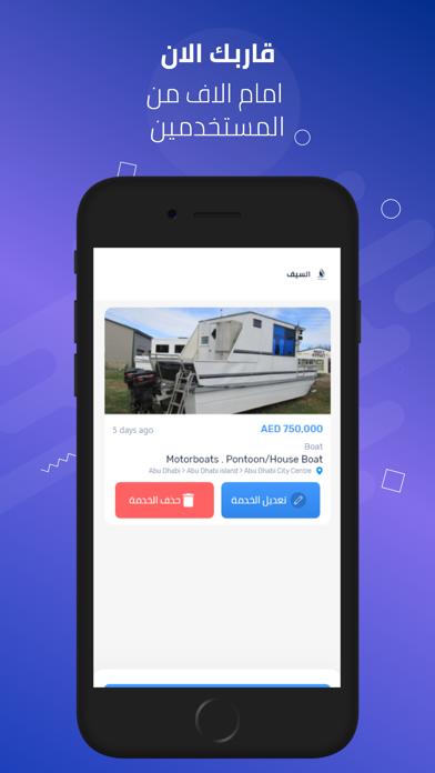 Screenshot 3 of AlSeef Agent App