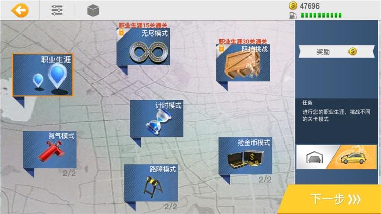真实公路汽车2 : 赛车模拟驾驶 screenshot-4