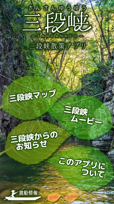 三段峡散策アプリ紹介画像1