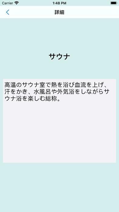 AboutSAUNA screenshot 2