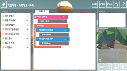 Screenshot 1 of AI코딩 - 헬로앱스 App