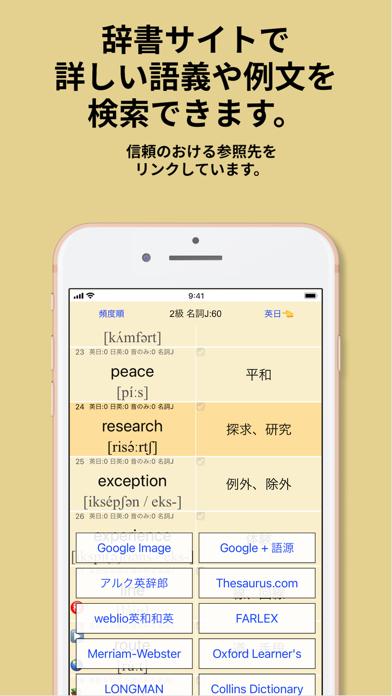 英検®2級 でた単のおすすめ画像4