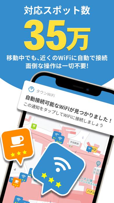 タウンWiFi by GMO WiFi自動接続アプリのスクリーンショット3