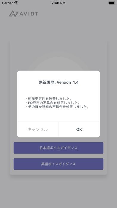 AVIOT Updater紹介画像3