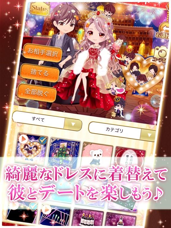 恋愛HOTEL 恋愛ゲーム・乙女ゲーム女性向けのおすすめ画像9