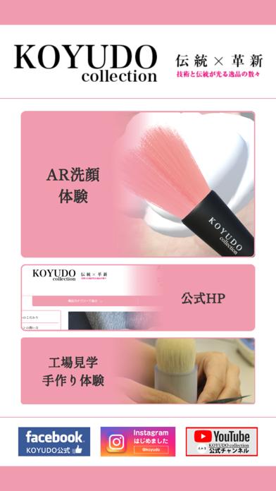 KOYUDO collection紹介画像1