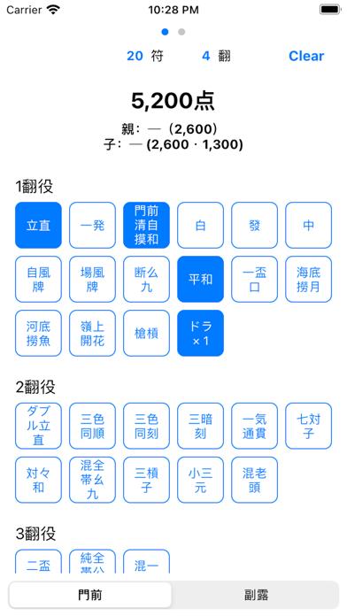 麻雀 - 点数計算のおすすめ画像1