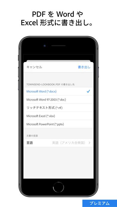 Adobe Acrobat Reader: PDF書類の管理 ScreenShot5