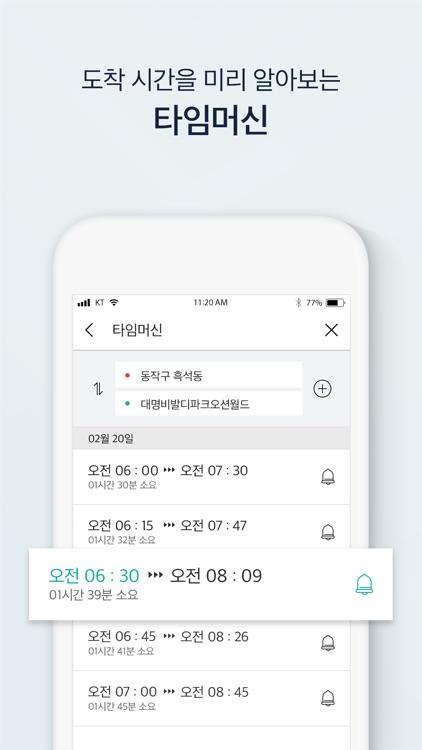 원내비 for Everyone screenshot-5