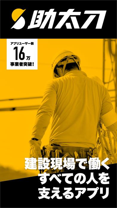助太刀 - 職人と建設現場をつなぐアプリ - ScreenShot0