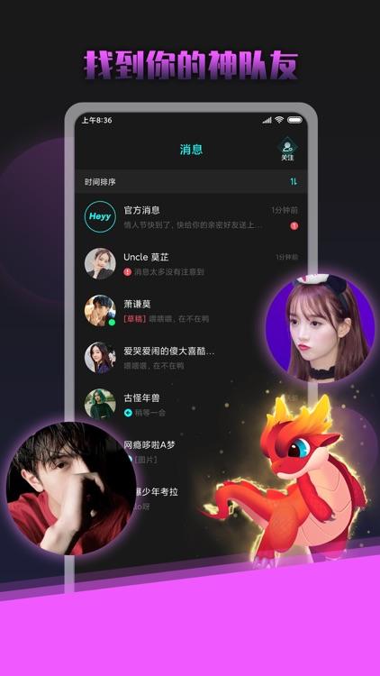 Heyy-语音聊天交友APP screenshot-3