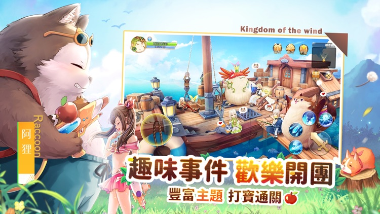 風之國度 screenshot-4