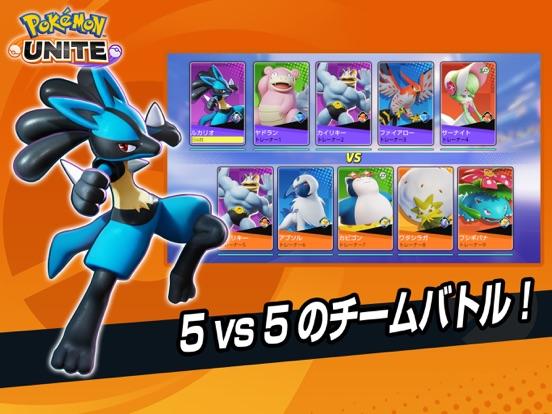 Pokémon UNITEのおすすめ画像2