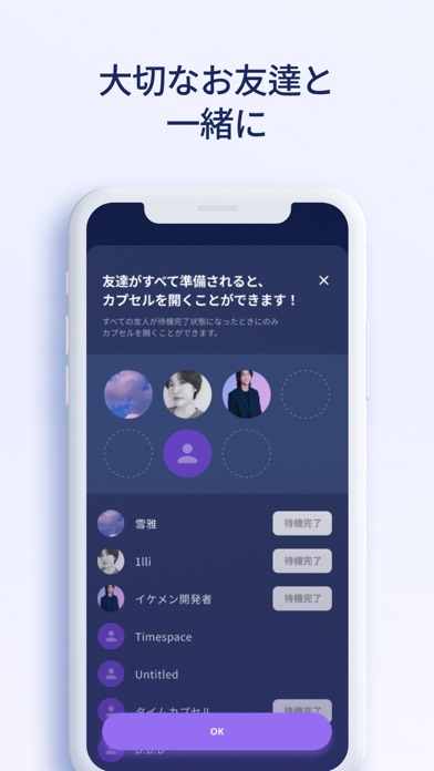 TimeSpace - タイムスペース紹介画像6
