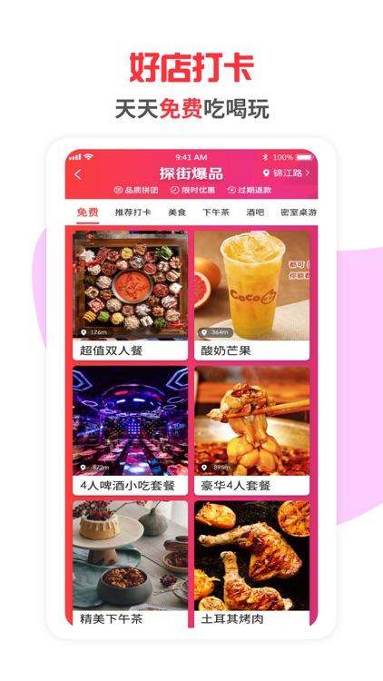 探街 screenshot-2