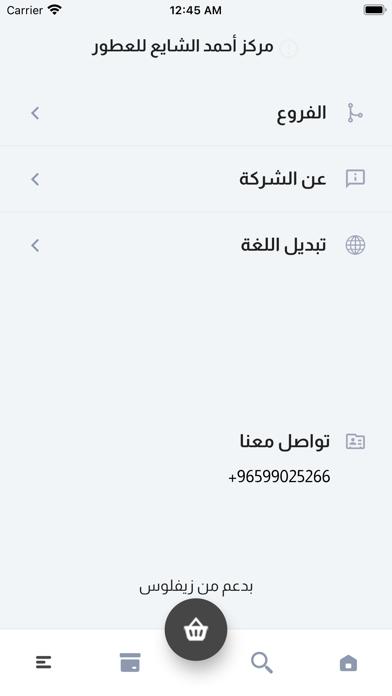 مركز أحمد الشايع للعطورلقطة شاشة2