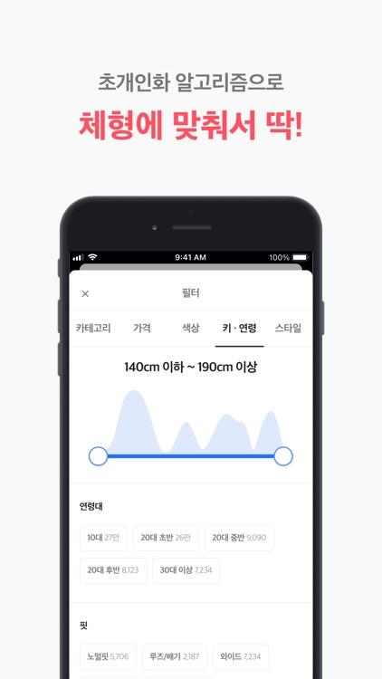 에이블리 - 2천만의 AI 쇼핑메이트 screenshot-4