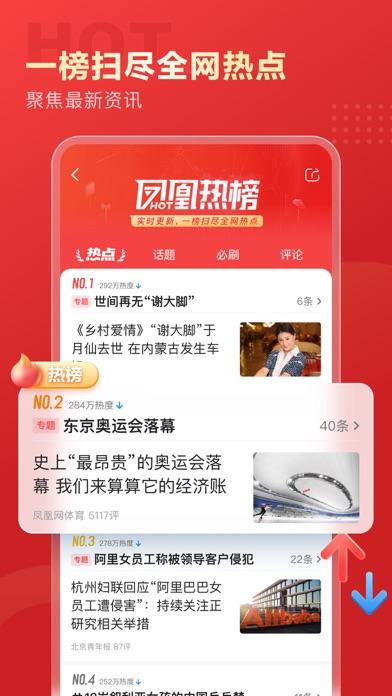 凤凰新闻(专业版)-头条新闻阅读平台のおすすめ画像3