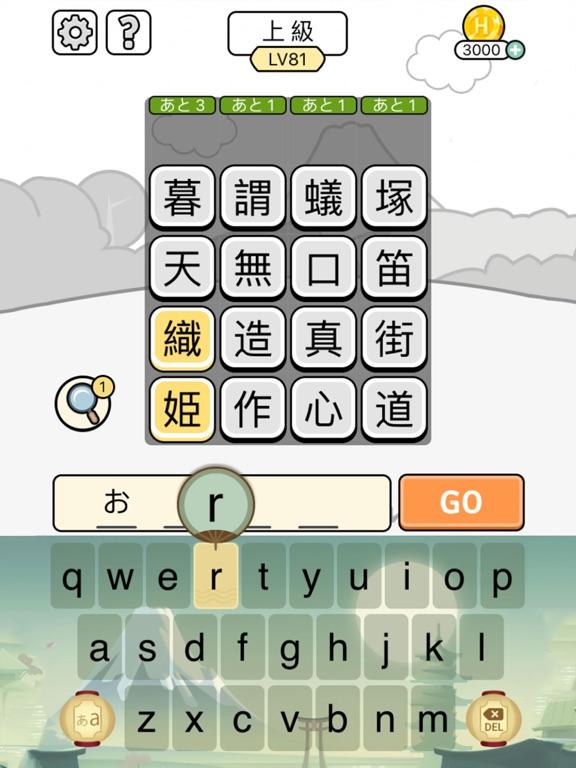漢字クイズ - 単語パズル 面白い言葉遊びのおすすめ画像4