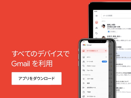Gmail - Google のメールのおすすめ画像9