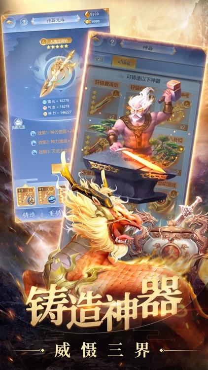 妖怪来了-山海经神兽养成游戏 screenshot-3