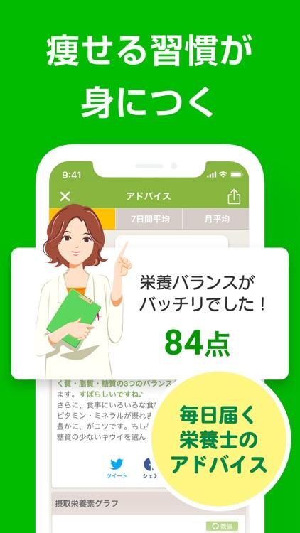 あすけん カロリー計算・食事記録・ダイエット記録・糖質制限 screenshot-6