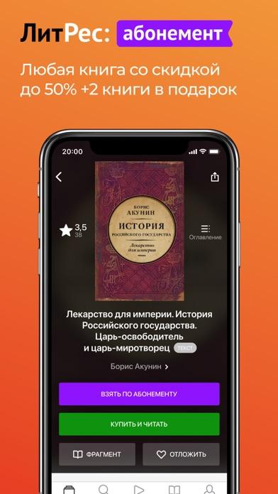 Скриншот №3 к ЛитРес Читай и Слушай онлайн