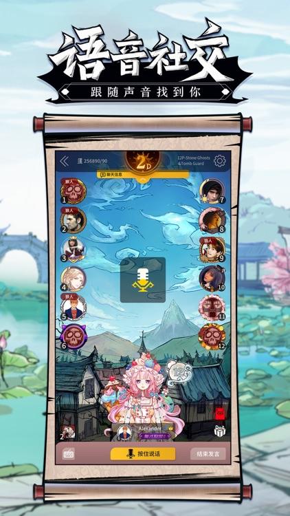 狼人杀-官方正版 screenshot-6