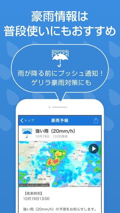 Yahoo!防災速報 ScreenShot4