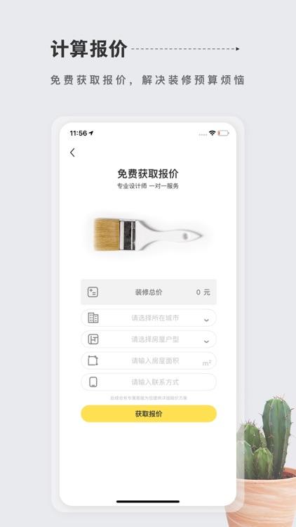 居然装饰-家装家居设计装修一站式服务平台 screenshot-5