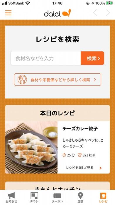 ダイエー クーポンが届く特売クーポン アプリのおすすめ画像5