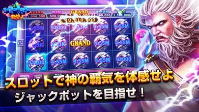 スーパーラッキーカジノのおすすめ画像3