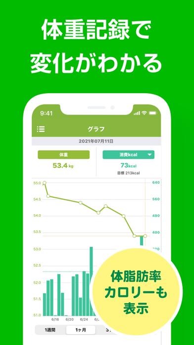 あすけん カロリー計算・食事記録・ダイエット記録・糖質制限 ScreenShot4