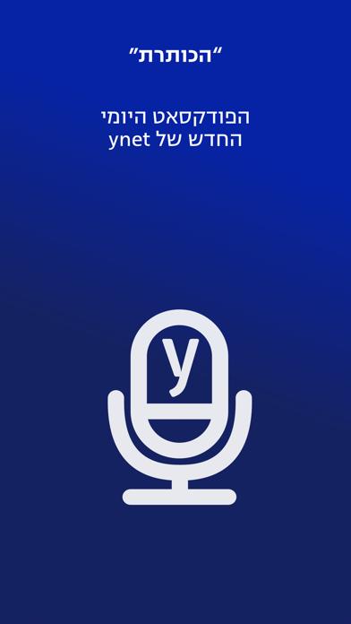 ynetのおすすめ画像4