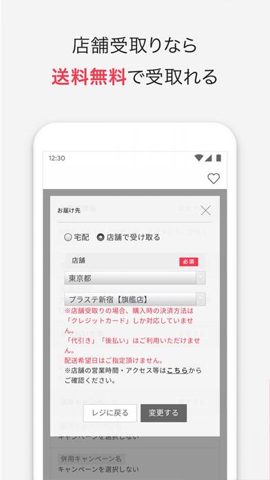 PLST(プラステ)公式アプリのおすすめ画像3