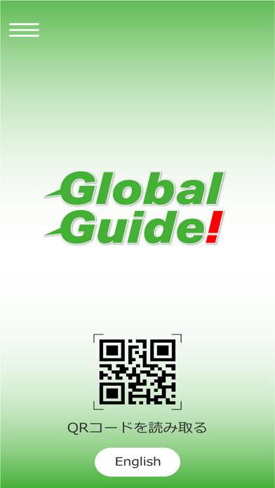 Global Guide!紹介画像1