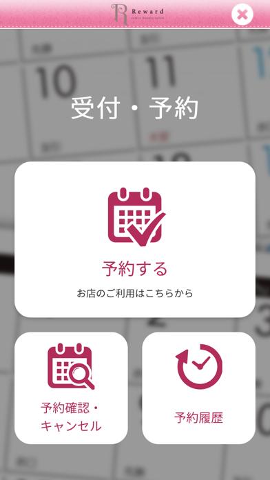 Select Beauty Salon 【REWARD】紹介画像2